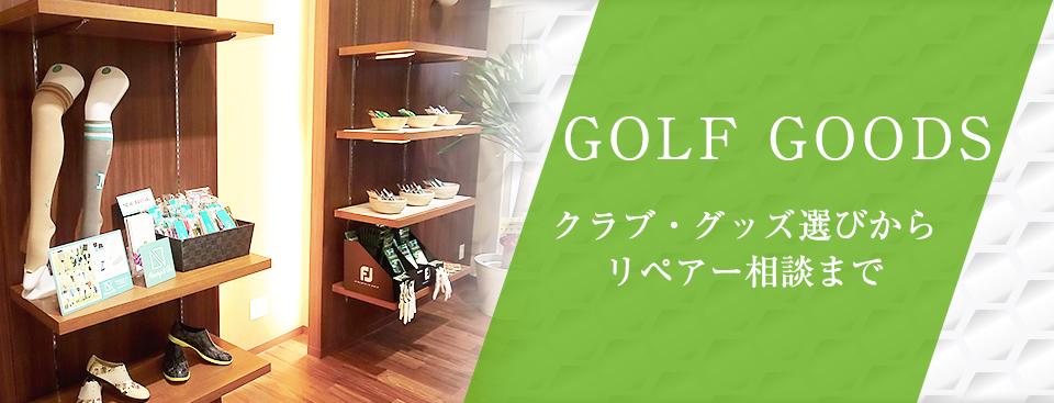 ゴルフ設備